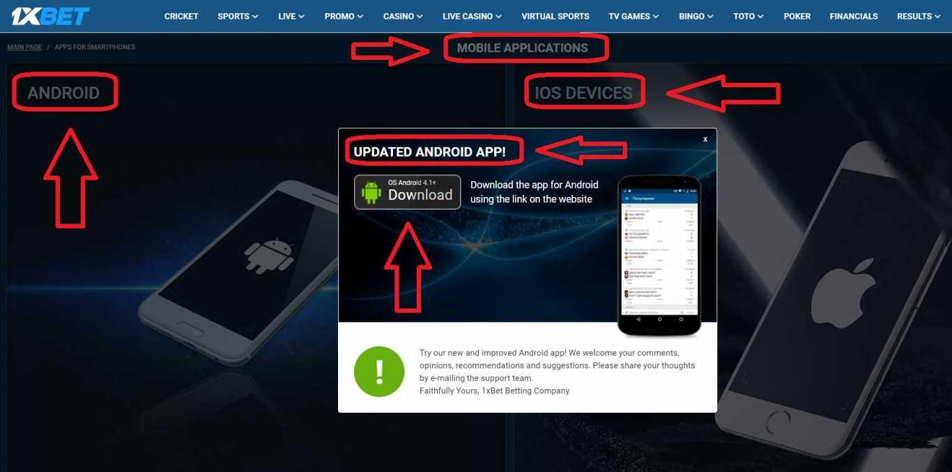 1xBet app Android apk